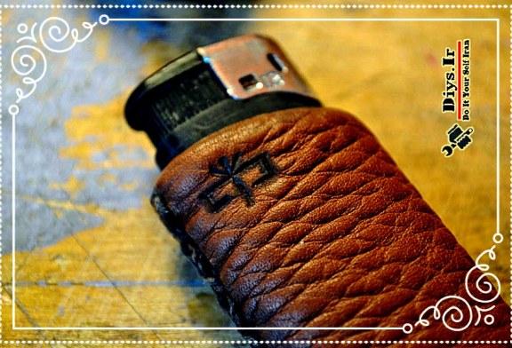آموزش چگونه ساخت فندک روکش چرمی زیبا