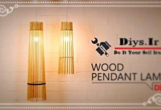 آموزش چگونه طرز ساخت لامپ آویز چوبی
